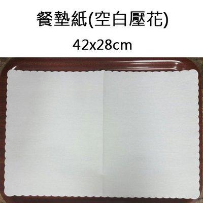 【無敵餐具】餐墊紙公版(空白) 桌墊紙大特價1箱1050元 共五種款式! 來電保證便宜喔【HJ3-07】