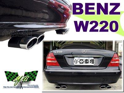 小亞車燈改裝*新品 W203 W208 W210 W211 W220 W163 不鏽鋼 四出尾飾管 排氣管