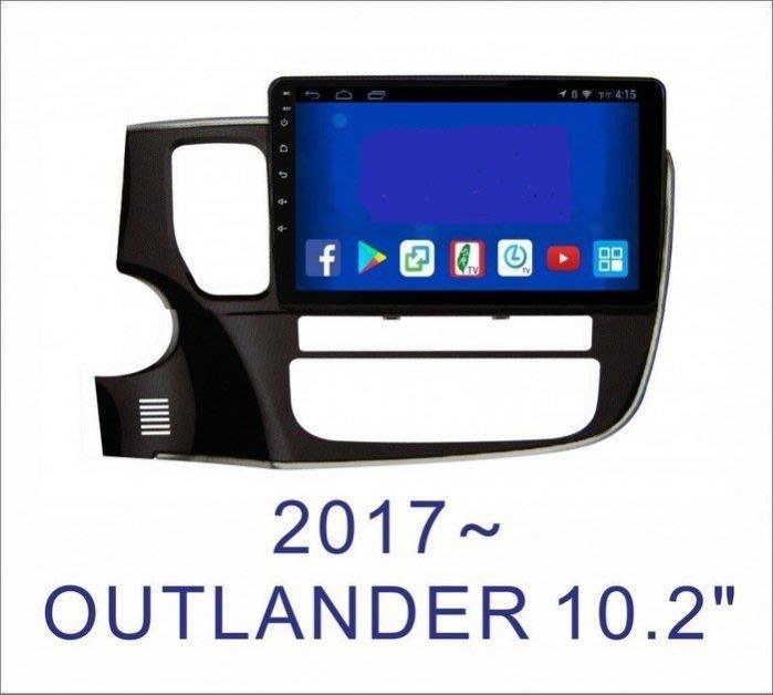 大新竹汽車影音 三菱 2017~NEW OUTLANDER 安卓機 大螢幕 台灣設計組裝 系統穩定順暢