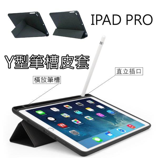 蘋果 IPAD PRO 10.5吋 2017 2018 IPAD 9.7吋 11吋 筆槽皮套 Y型 變形 皮套 插筆