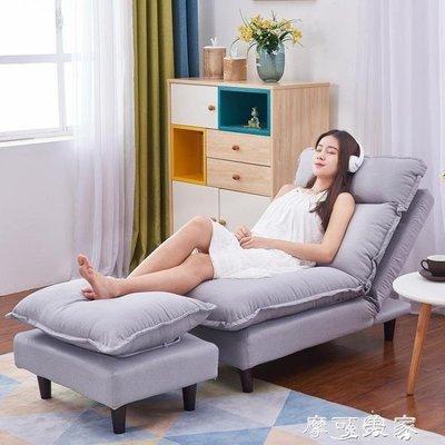 哆啦本鋪 躺椅沙發北歐懶人沙發單人房間臥室小沙發迷你懶人椅陽臺沙發飄窗書房休閒 D655