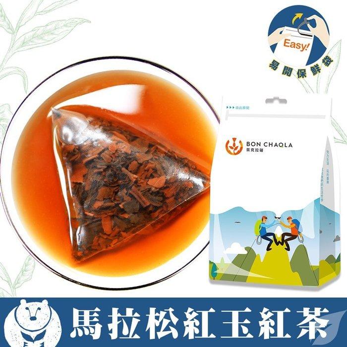 【台灣茶人】紅玉紅茶3角立體茶包(10包入)任選3包送韓國ND素顏霜👍