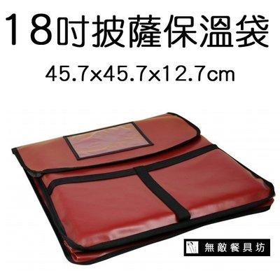 【無敵餐具】18吋披薩保溫袋(45.7x45.7x12.7cm)外送袋/保溫袋/餐廳歡迎電聯洽詢喔【CP025】