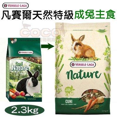 *COCO*凡賽爾Versele Laga天然特級成兔主食2.3kg無穀高纖維挑兔飼料/含提摩西草&草本植物~挑嘴兔適合