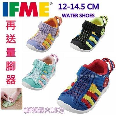 (免運+送量腳器)2018日本IFME最新BABY學步鞋~舒適健康機能鞋-水涼鞋(歡迎多雙議價)