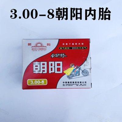 淘淘樂- 電動車內胎3.00-8內胎彎嘴內胎朝陽3.00-8內胎三輪車3.00-8輪胎/訂單滿200元出貨