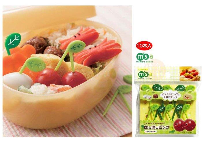 【橘白小舖】日本進口 msa正版 豆苗 葉片 葉子 裝飾叉 10支 水果叉 三明治叉 點心叉 食物叉 叉子 豆芽 樹葉