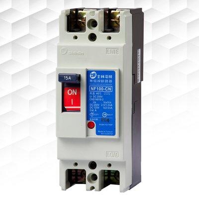 【士林電機】無熔線斷路器 NF 100CN 2P 15A 20A 30A 40A 50A 無熔絲開關
