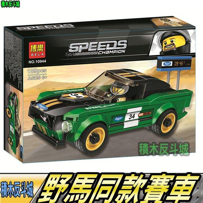 【積木反斗城】賽車 野馬 同款造型 跑車 房車 賽車手 RACE 博樂10944/相容 樂高 LEGO 積木