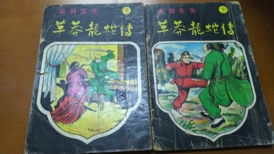 梁羽生《草莽龍蛇傳》上下全 遠東書報出版