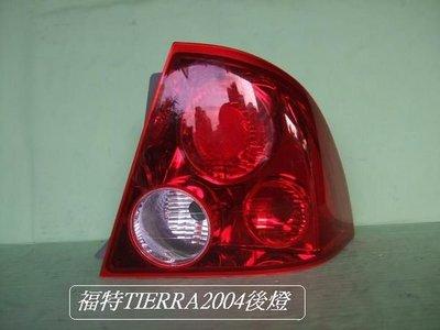 [重陽]福特TIERRA 2001-2004年SE/RS後燈[OEM產品]左右2邊都有貨