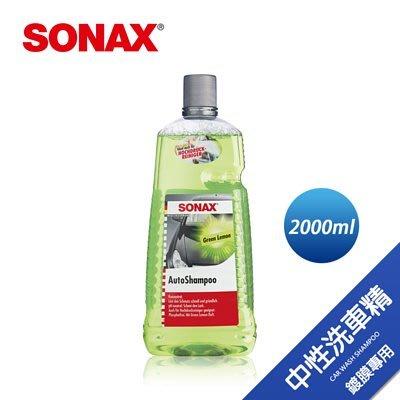 【shich 上大莊】sonax  頂級洗車精 2L (中性)