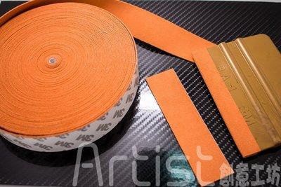 【Artist阿提斯特】刮板專用麂皮布(3M背膠)