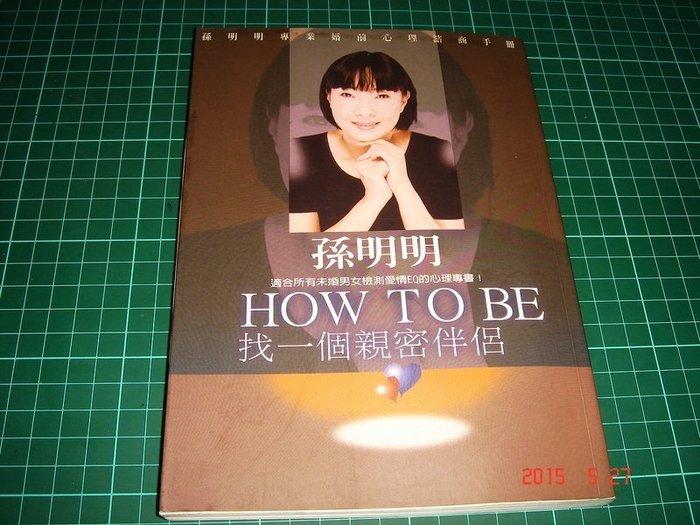 作者親簽本~《找一個親密伴侶》孫明明著 智力出版 2000年出版 8成新【CS超聖文化讚】