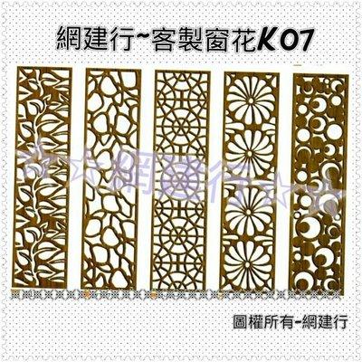 網建行☆鏤空窗花板-電腦雕刻-鏤空雕刻-雕刻-浮雕-客製化合輯K07