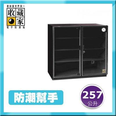 【防潮幫手】收藏家 257公升 大型除濕主機專業電子防潮箱 AXL-250 (單眼專用/防潮盒)
