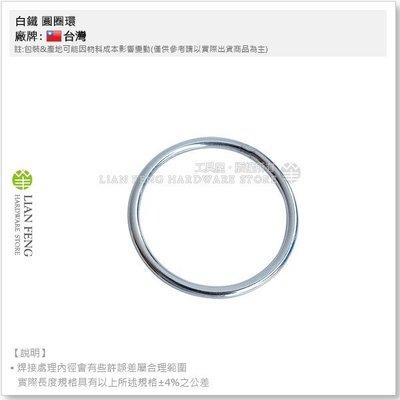 【工具屋】白鐵 ST YS317 4×50 內徑50mm 圓環 圓圈環 不鏽鋼環 白鐵環 鐵圈 台灣