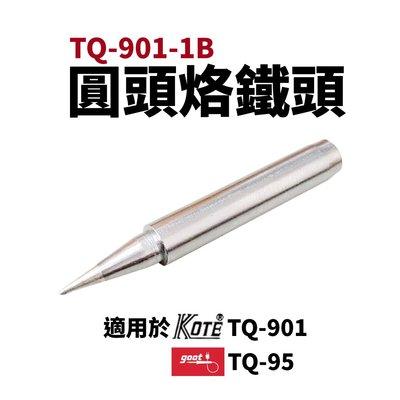 【Suey電子商城】TQ-95 TQ-901用 圓頭烙鐵頭 TQ-901-1B