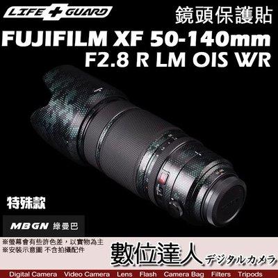 LIFE+GUARD[標準款] 鏡頭 保護貼 FUJIFILM XF 50-140mm F2.8 R LM OIS WR