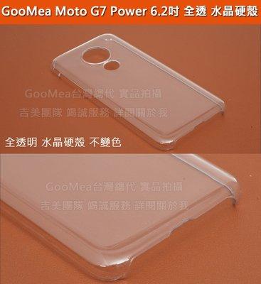 GooMea 3免運Moto G7 Power 6.2吋全透明水晶硬殼 兩邊四角包覆 手機套手機殼保護套保護殼