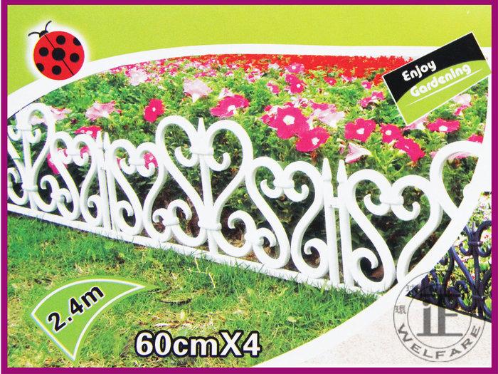 環球ⓐ園藝資材☞804圍籬(白)/籬笆/柵欄 花園用 非花盆花架盆栽園藝造景居家佈置花槽