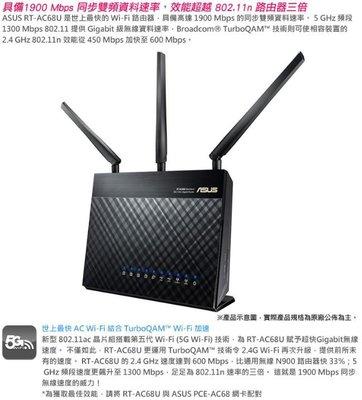 喬格電腦 ASUS 華碩 RT-AC68U 雙頻 AC1900 Gigabit 分享器C1 華碩3年保固