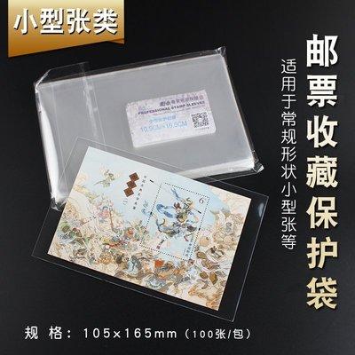 #熱賣店家#明泰5C厚度10.5*16.5cm小型張郵票收藏袋保護袋7號OPP護郵袋(200元起購)