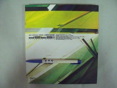 【姜軍府】《IW傢飾2001 SPECIAL ISSUE空間設計細部規劃》建築室內設計藝術 d