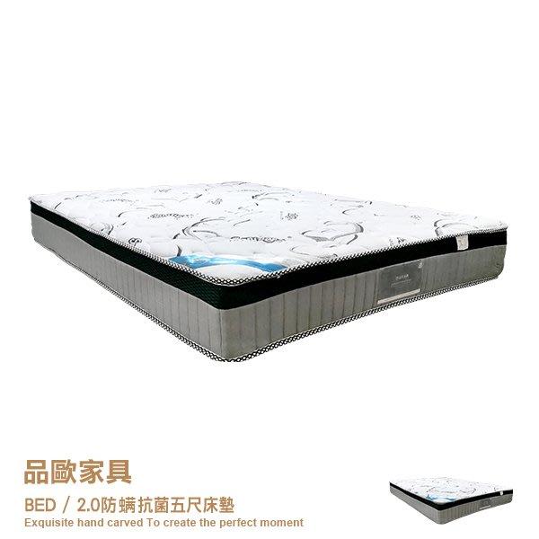 品歐家具【20AMAF-52-5】防蟎抗菌五尺床墊 樂夢床墊 2.0獨立筒