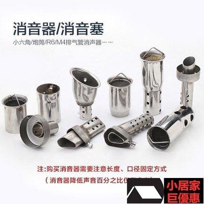 現貨促銷機車排氣管消音塞 改裝排氣管六角消聲塞 炮筒可調靜音消音器 回壓芯通用消音塞小居家生活