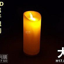 【喬尚拍賣】LED電子蠟燭【大17.5素面黃】無火.無煙.仿真閃爍火焰燈