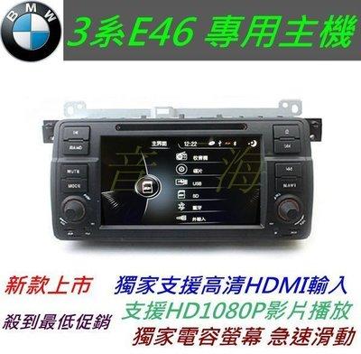 BMW e46 音響 專用機 320i DVD TV 含導航 倒車鏡頭 汽車音響 BMW音響主機 e46 DVD主機 325i