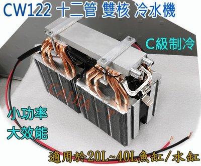CW122冷水機(1980)+小馬達(230)+20A電源供應器(490)+溫度控制器1303D(360)+加水管3米(