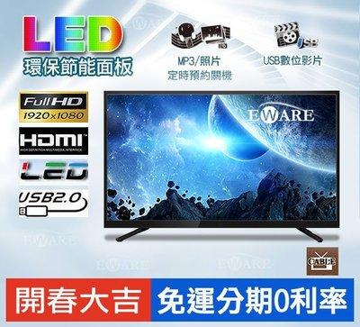 【電視拍賣】全新 43吋 LED液晶電視 採用與大廠同級 低藍光 A+面板 送壁架或HDMI線 6分期0利率