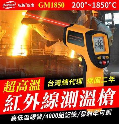 【傻瓜批發】(GM1850)標智紅外線測溫槍 背光200℃~1850℃測試儀 可調發射率電子儀器 溫度計雷射檢測 板橋