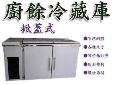 *大銓冷凍餐飲設備*【全新】掀蓋式廚餘冷藏庫   特價促銷附贈廚餘桶 歡迎訂做