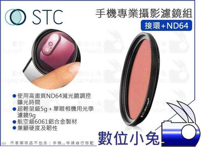 數位小兔【STC 高畫質手機濾鏡 接環 + ND64】iPhone 11 X ND鏡 減光鏡 濾鏡 公司貨