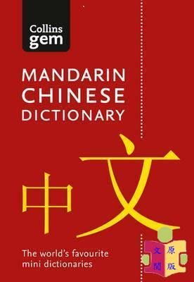 [文閲原版]科林斯中文口袋字典 英文原版 Collins Gem Chinese Dictionary  Collins Dictionaries