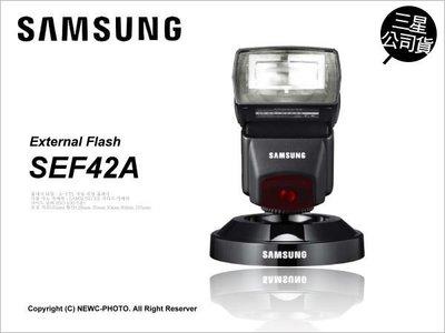 【薪創光華】Samsung 原廠配件 ED-SEF42A 外接式閃光燈 台灣三星公司貨 (售完停)
