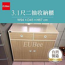 【優彼塑鋼】3.1尺二抽收納櫃/置物櫃/儲藏櫃/南亞塑鋼/品質保證/防水防霉(G114)