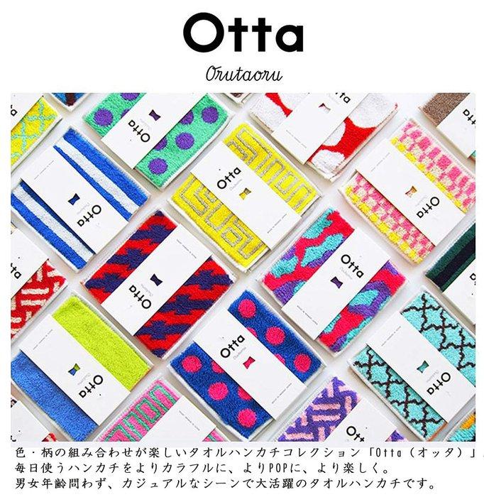 含稅!日本Otta【今治隨身手巾/方巾】【Q0002】