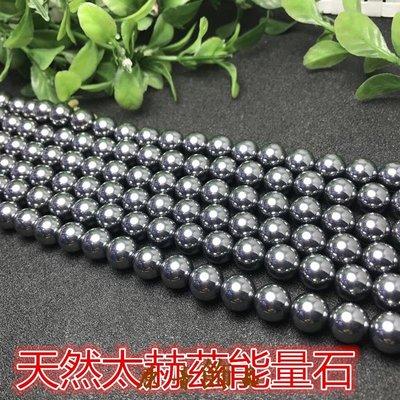 原音飾品天然太赫茲圓珠散珠DIY手工手錬項錬飾品配件水晶半成品能量石