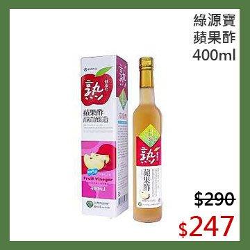 【光合作用】綠源寶 蘋果酢 400ml 天然 無農藥 無毒 非基改 純釀造兩年蘋果醋、異麥芽果寡糖、蜂蜜