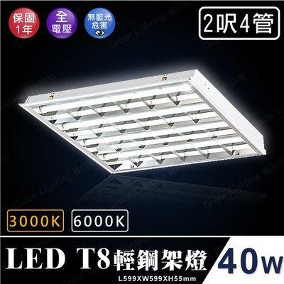 LED 輕鋼架 T8 2呎 40W 格柵 燈管 燈具 支架燈 教室 商場 展場 重點照明 室內照明 商業照明
