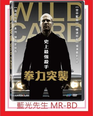 [藍光先生DVD] 拳力突襲 Wild Card ( 威望正版 ) - 預計9/10發行