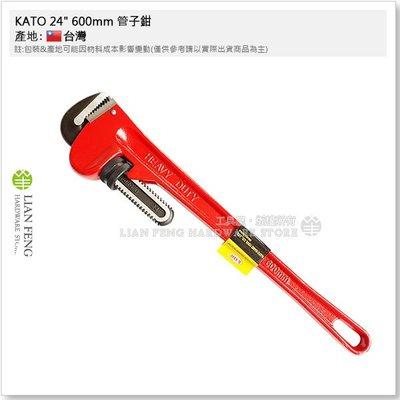 """【工具屋】KATO 24"""" 600mm 管子鉗 配管工具 管鉗 水管鉗 HEAVY DUTY 台灣製"""