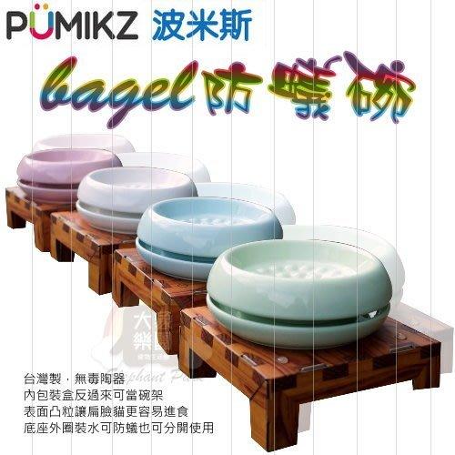 【大象樂園】PUMIKZ《波米斯-bagel防蟻碗-4色》$699
