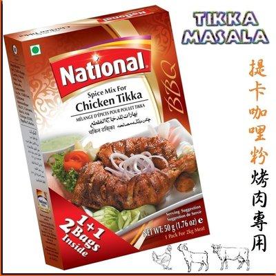 {100%純} 提卡咖哩粉 [烤肉專用] (100公克) Tikka Masala (歡迎批發)