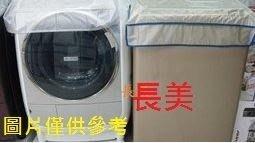板橋-長美 國際洗衣機 NA-V110EBPN/NAV110EBPN 超變頻洗衣機11kg~免息刷卡6期月付2548