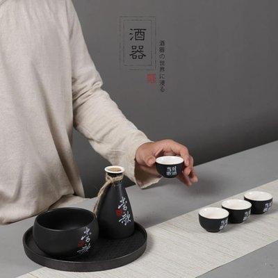 哆啦本鋪 陶瓷酒具套裝日式清酒白酒暖熱燙酒壺酒杯家用溫酒器 D655